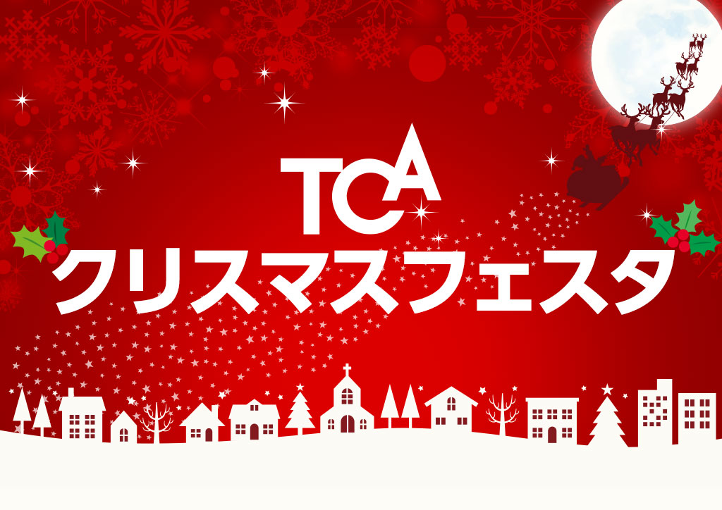 クリスマスフェスタ開催決定!