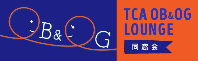 TCA OG&OG LOUNGE[同窓会]