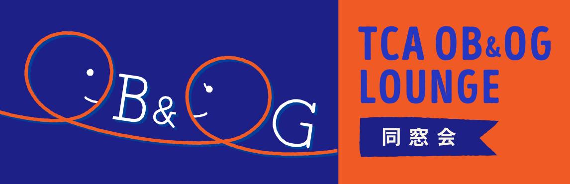 TCA OB&OG LOUNGE[同窓会]