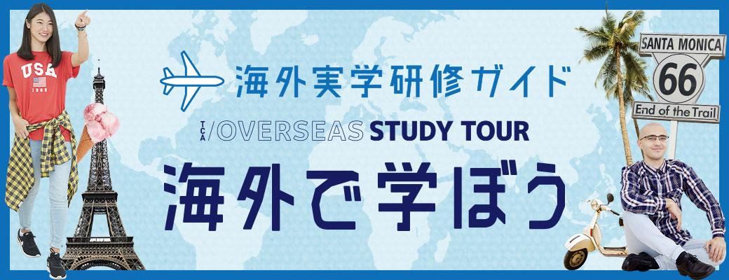 海外実学研修 海外で想像力を学ぶ
