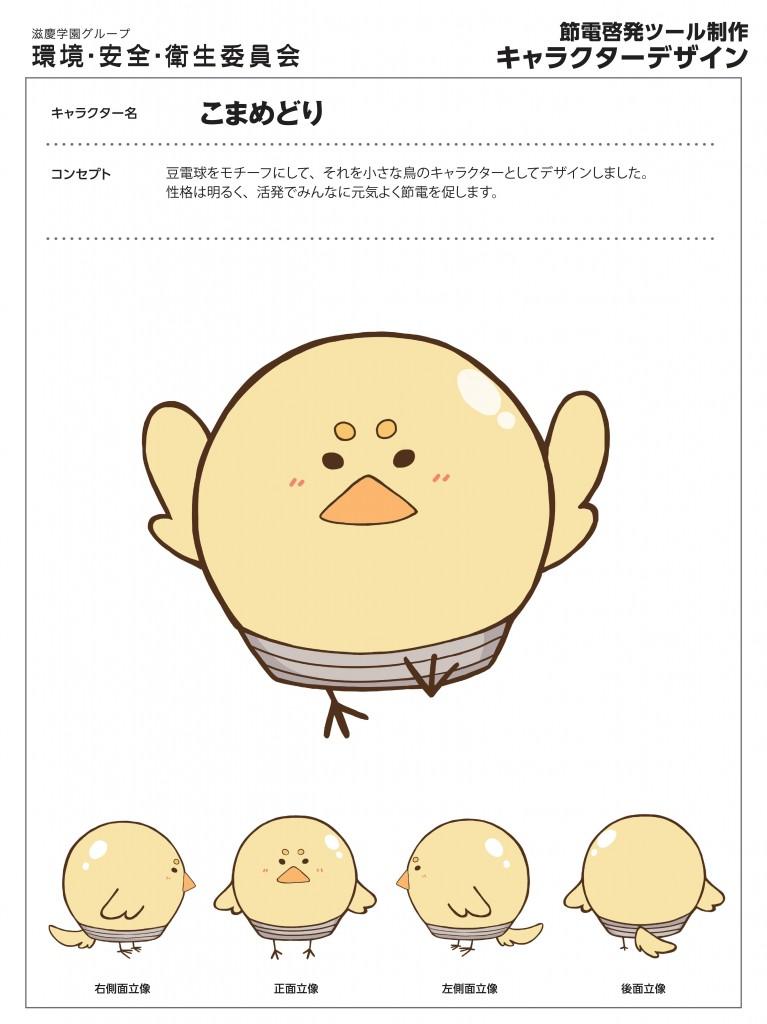 TCA_GD1_teranishi_character1