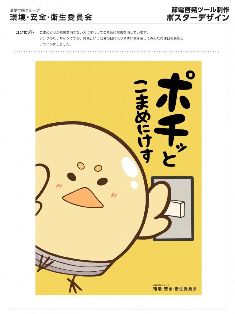 TCA_GD1_teranishi_poster1