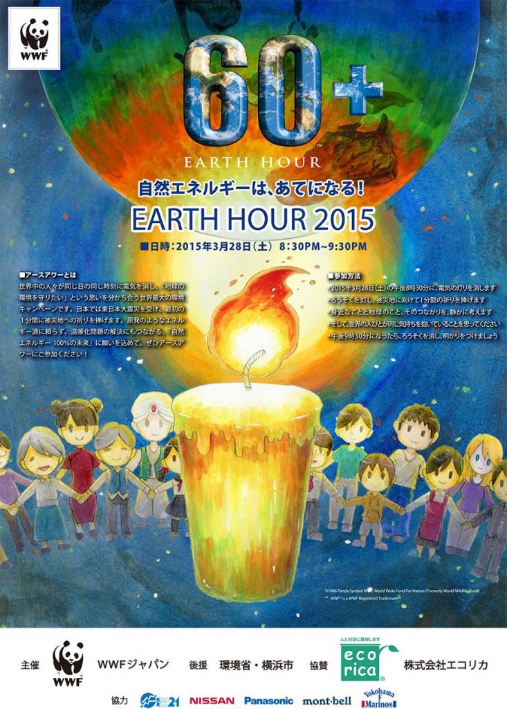 EARTH HOUR 2015公式チラシ