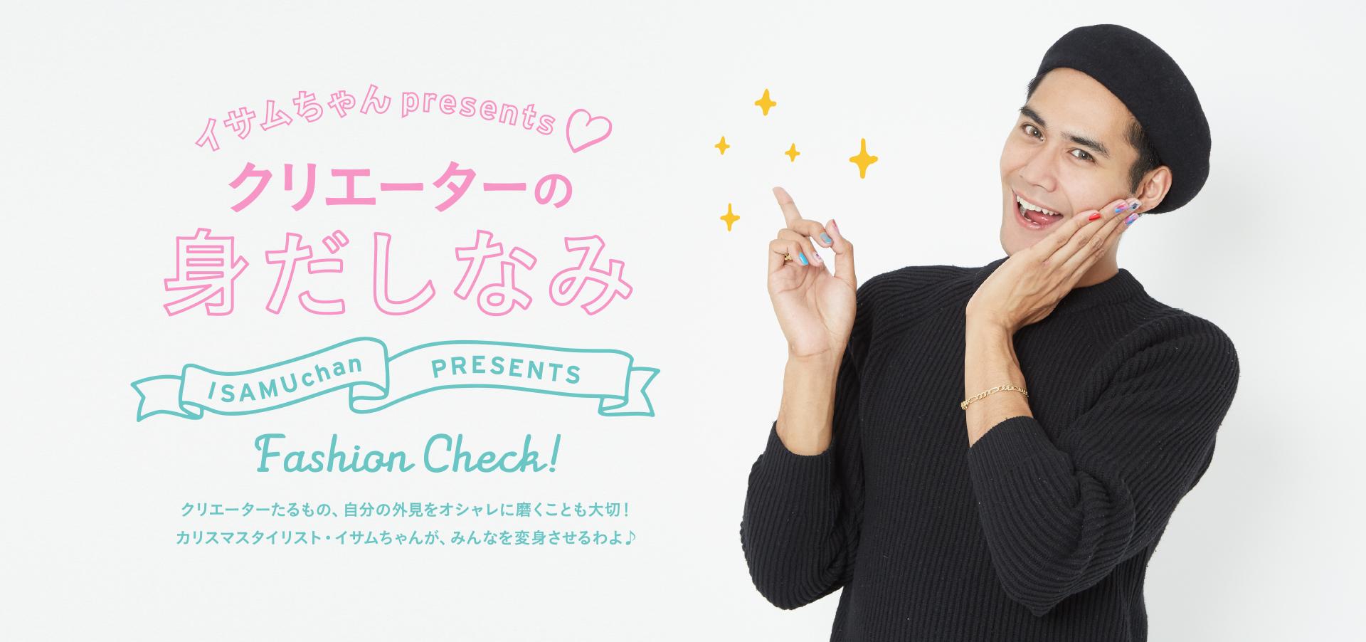 クリエーターの身だしなみ Fashion Checktca デザインイラスト