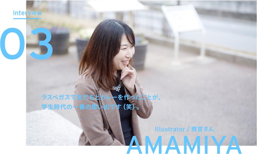 Interview Vol03 Illustrator 雨宮さん活躍する卒業生tca