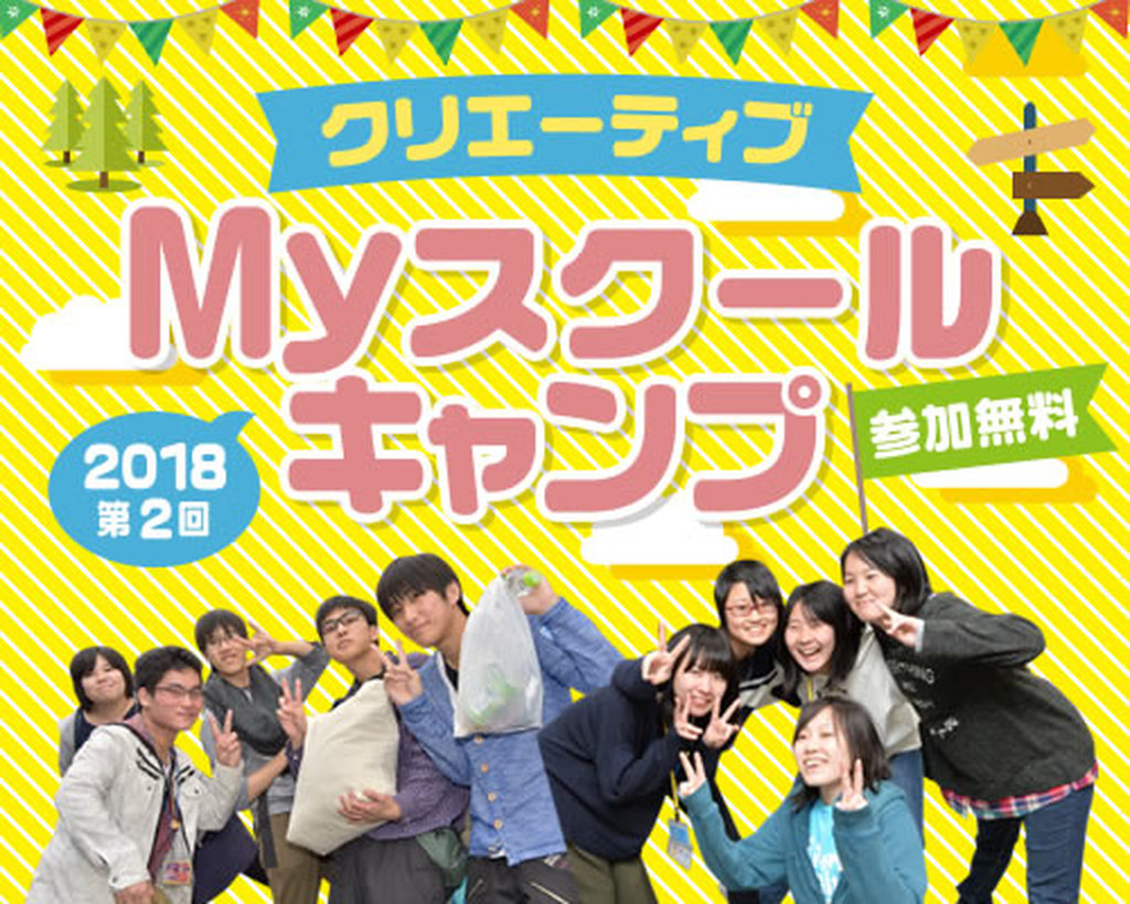 3/27(月)・28(火)【1泊2日】『Myスクールキャンプ』開催決定!!