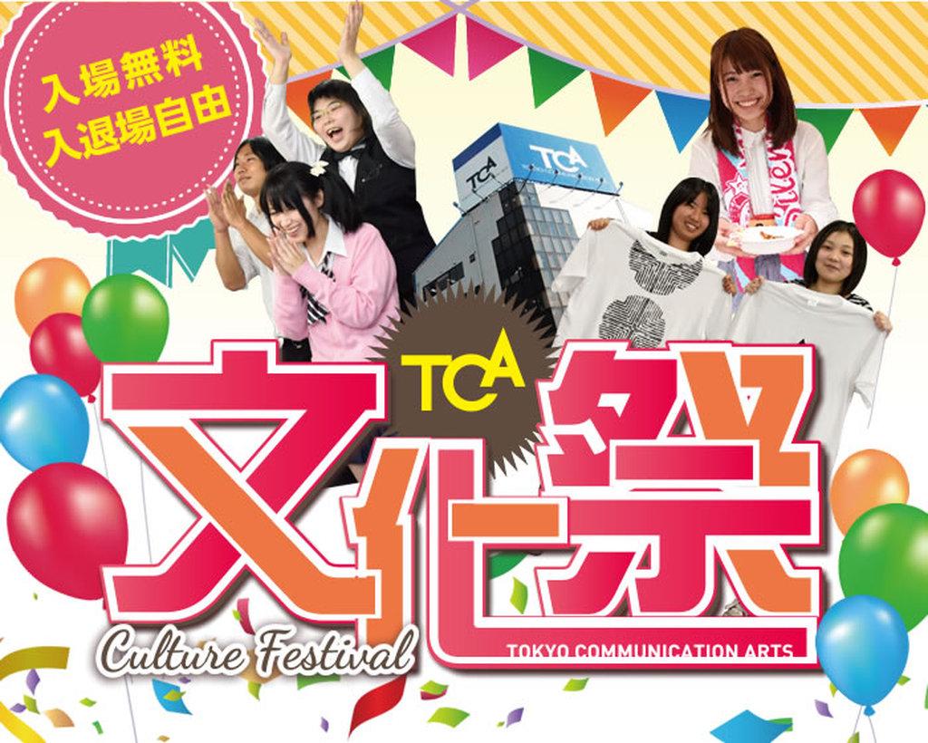 『文化祭』11/3(木・祝) 学園祭とは違い、普段見ることが出来ないTCAの学生作品展示、授業風景、学園生活を、ぜひご覧ください!!!