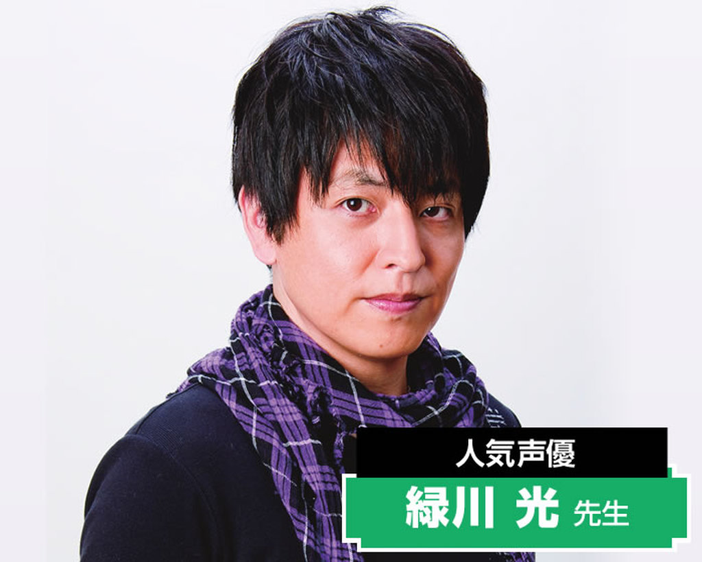 12/25(日)【特別授業】緑川 光 先生からアニメ業界の仕事について聞こう!開催!