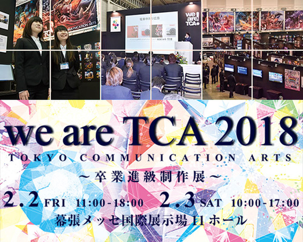 we are TCA 2017 -卒業進級制作展- 学生の持つ可能性を企業と共にバックアップしていく「企業プロジェクト」の出展作品一覧。